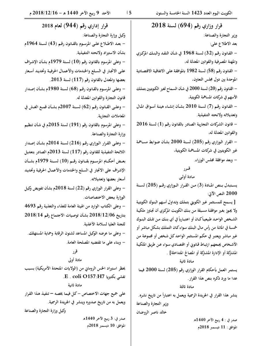 أركان تنشر قرار وزارة التجارة بالسماح للاجانب بتملك وتداول الاسهم في البنوك الكويتية شريطة الا تجاوز خمسة في المائة من رأس مال البنك pic.twitter.com/DS4tp28AdO