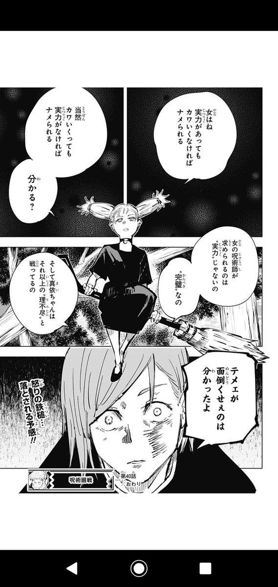 漫画 呪術 廻 戦