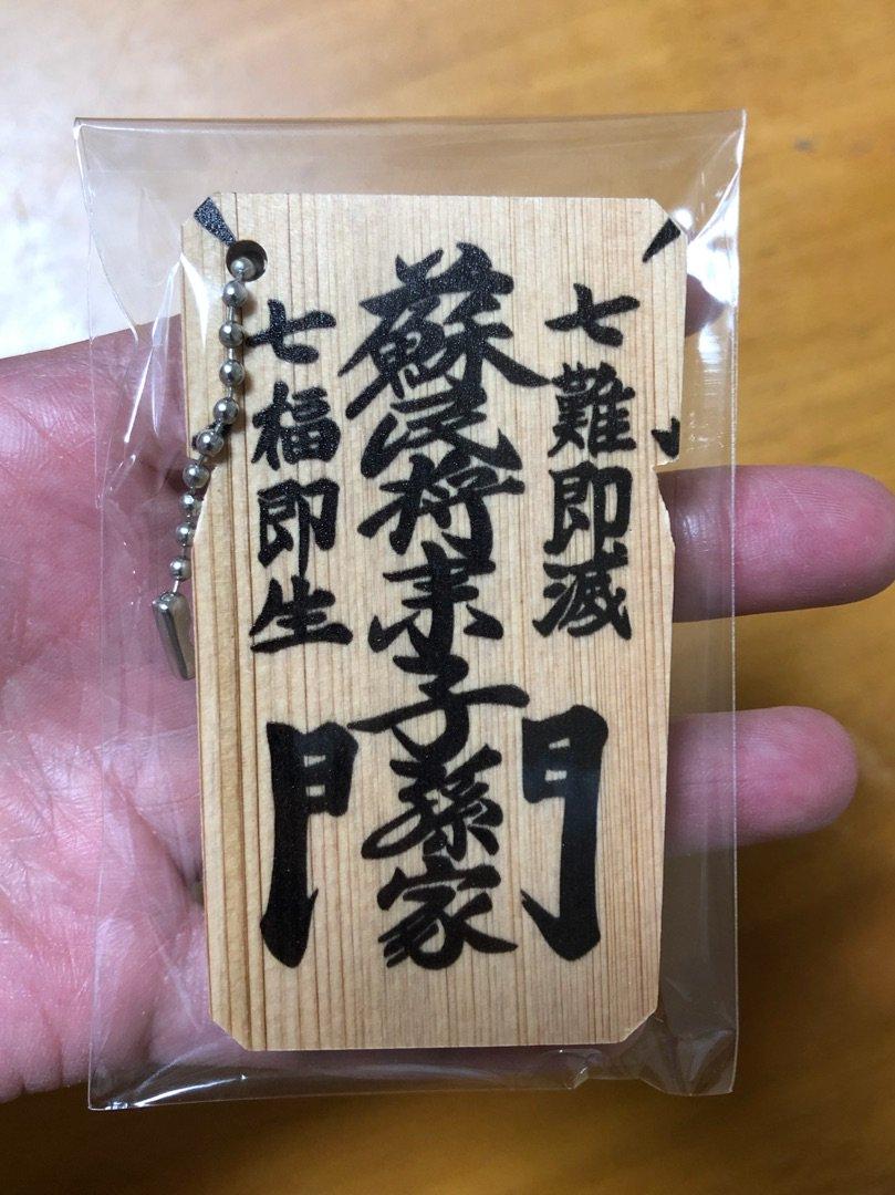 365日飾り続けるしめ縄を知ってる? ー アメブロを更新しました ameblo.jp/yorikokoro/ent…