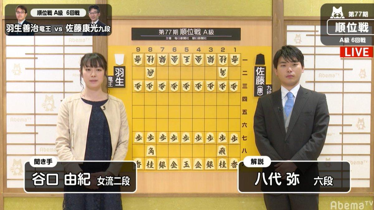 将棋ch@AbemaTV(アベマTV)さんの投稿画像