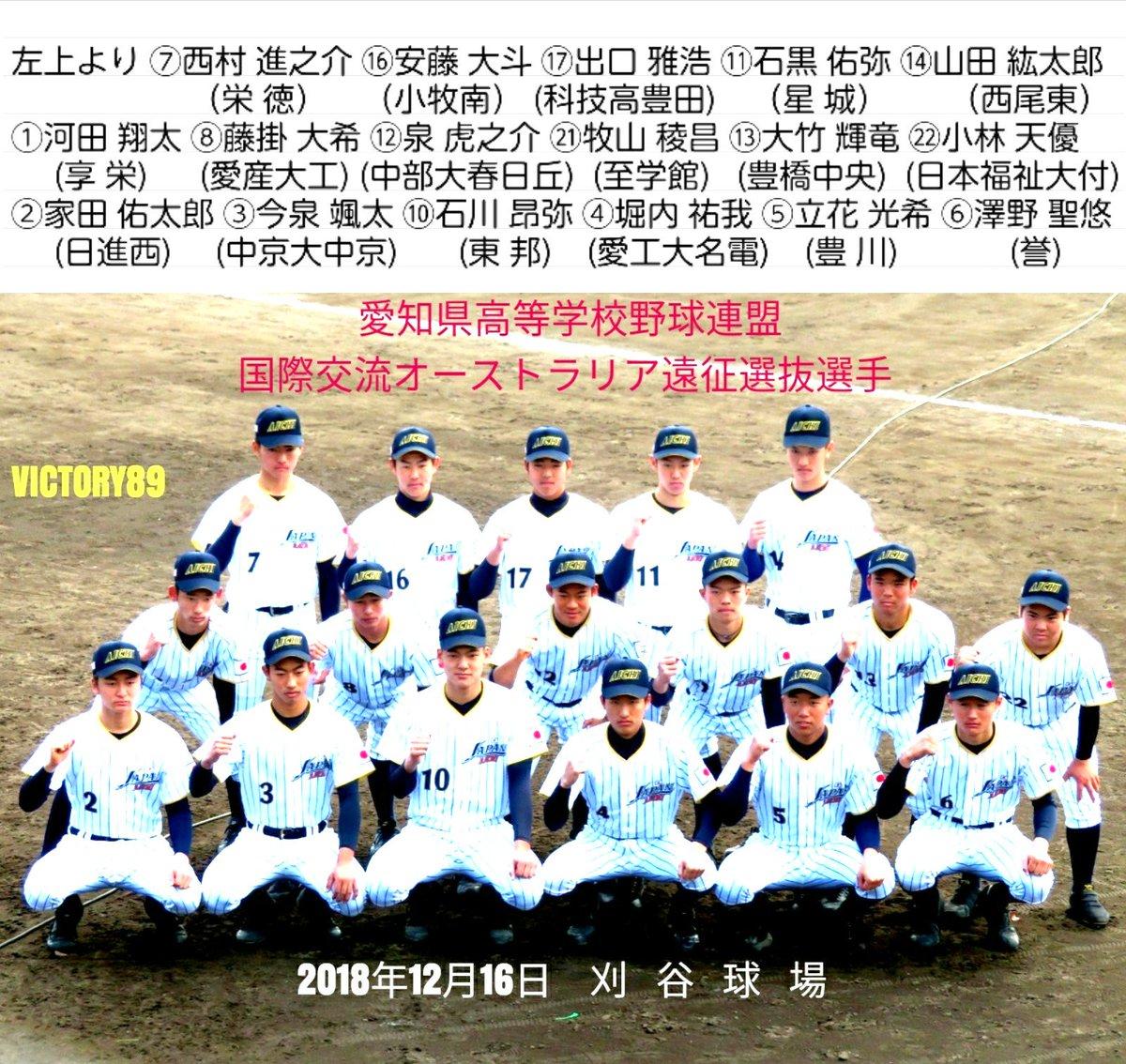 愛知 県 高校 野球