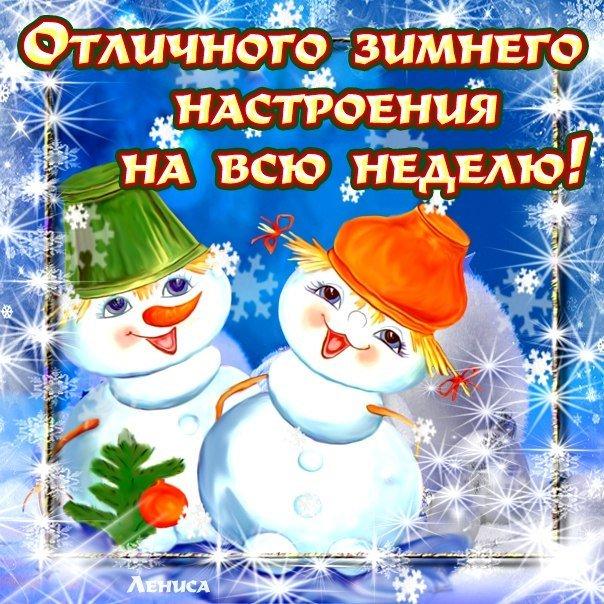 Огня анимашки, картинки хорошего настроения на весь день прикольные зимние