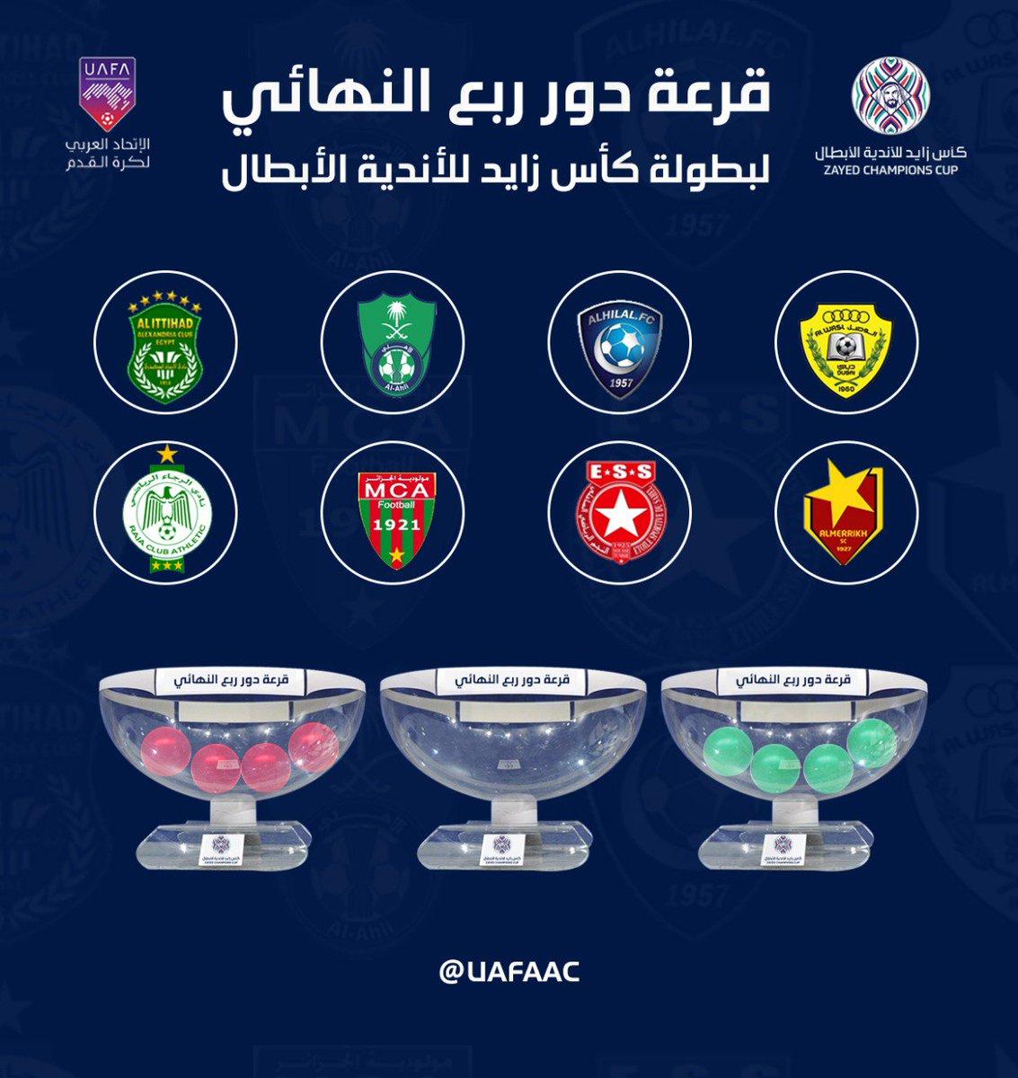 الاتحاد العربي لكرة القدم's photo on #كاس_زايد_للانديه_الابطال