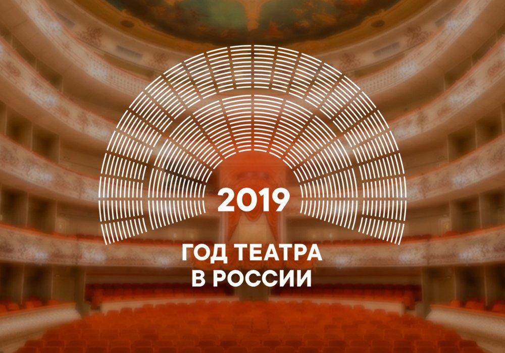 Картинка год театра 2019, родителях надписями