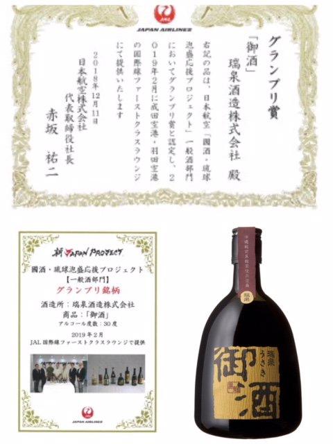 JALワインアドバイザー大越基裕氏監修により31酒造所90銘柄の中から御酒(うさき)がグランプリを受賞致しました。 2019年2月JAL国際線ファーストクラスラウンジ(羽田・成田)にて御酒が提供されます。