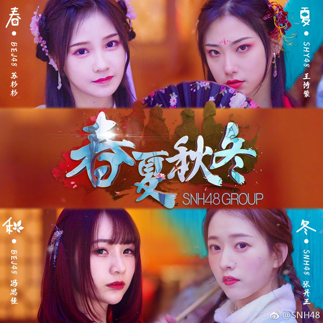"4 Seasons Group info@snh48group on twitter: ""want a mp3 audio of the snh48"