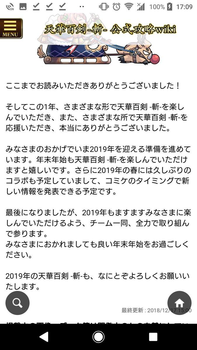 プロデューサー 剣 華 天 レター 百 バトルスピリッツ販売・買取・通販専門店【フルアヘッド】
