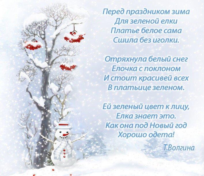 стих зимние картинки г галина арлекин всегда рад