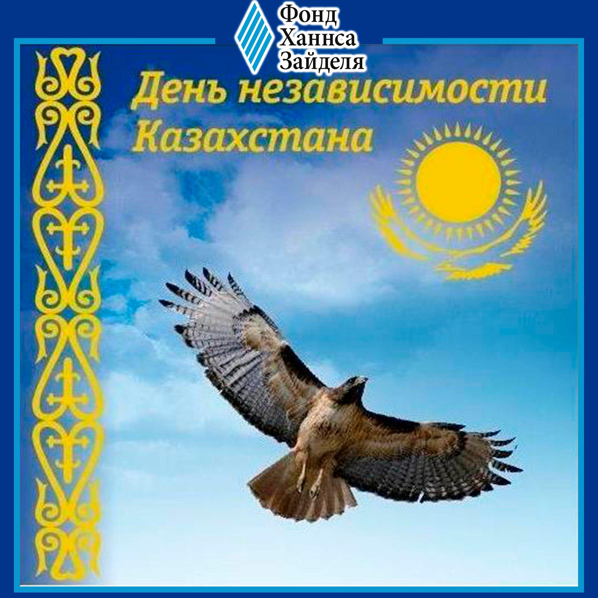 Открытки 16 декабря день независимости
