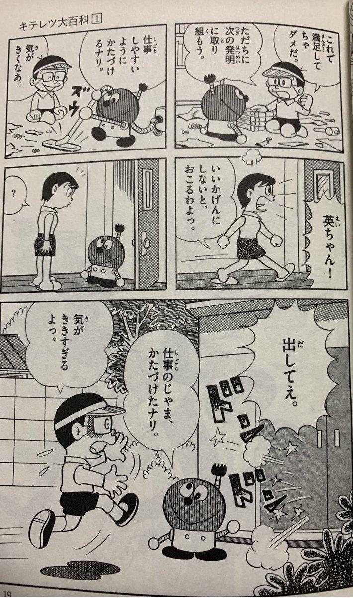 コロスケ 語感 コロ助 議題 日輪刀に関連した画像-02