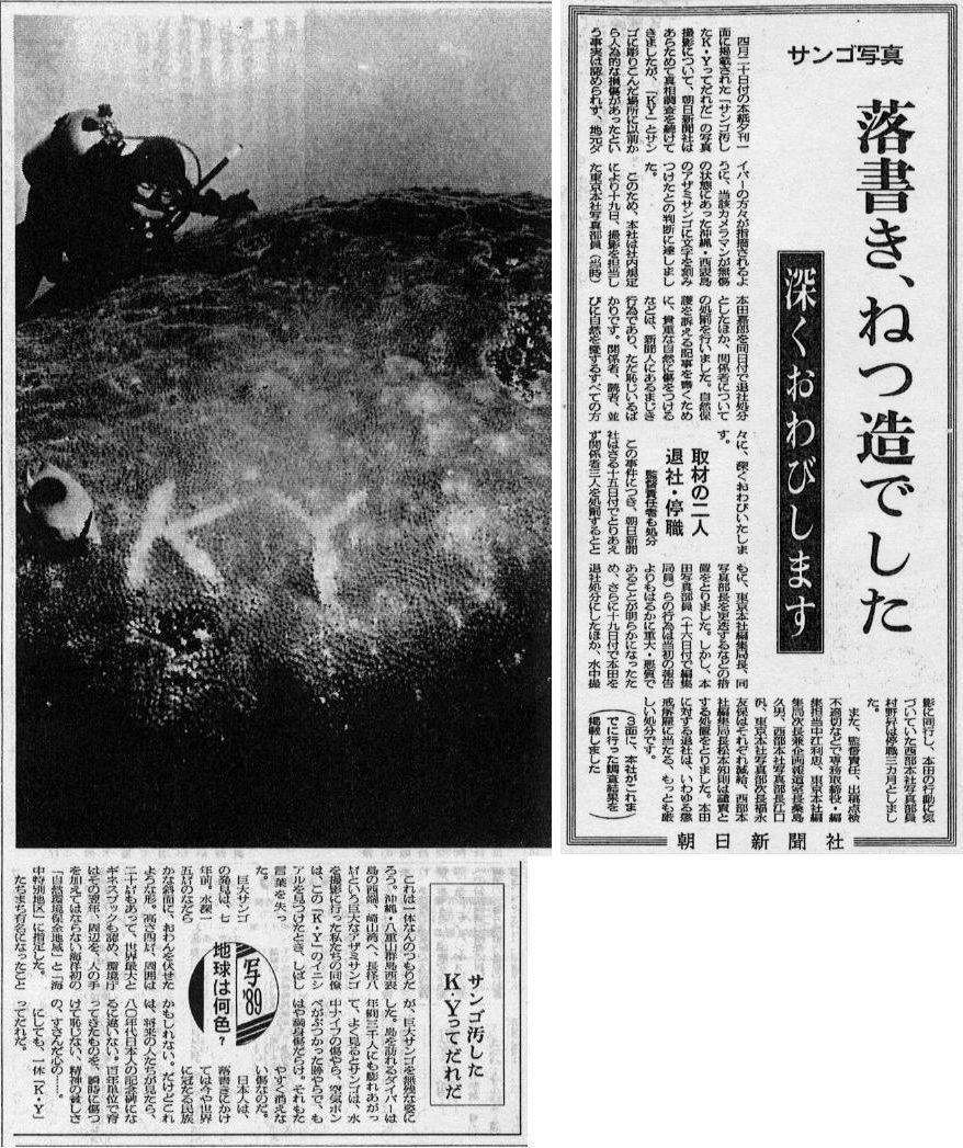 朝日新聞珊瑚記事捏造事件