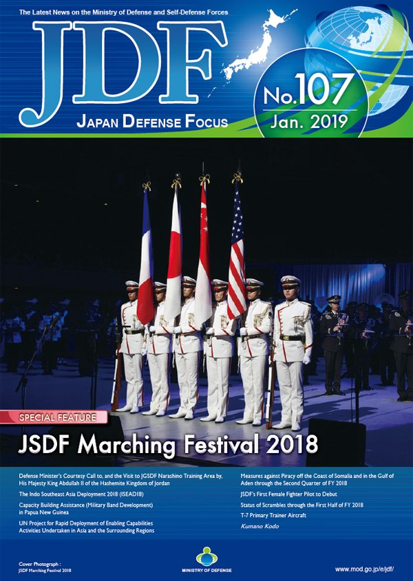 【Japan Defense Focus 1月号発刊】 JDF1月号では、自衛隊音楽まつり、アブドッラー2世ヨルダン国王への大臣表敬及び同国王による習志野演習場地区視察、平成30年度インド太平洋方面派遣訓練(ISEAD18)など、幅広い話題を取り上げていますので、ぜひご覧ください。https://t.co/5FXF2Gz3vI