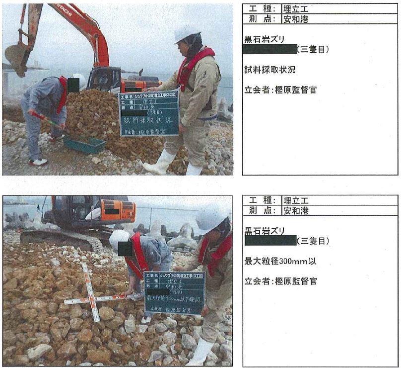 【辺野古土砂投入・「赤土」はどこのものか】沖縄防衛局の提出資料に対し「実際に投入されている土砂と同一か、重大な疑義」 沖縄県、国に開始後初の指導