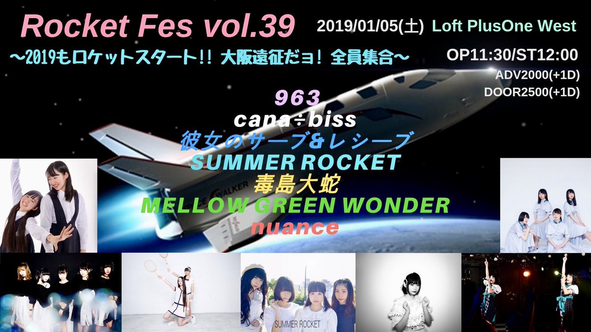 summer rocket 公式 summer r info twitter