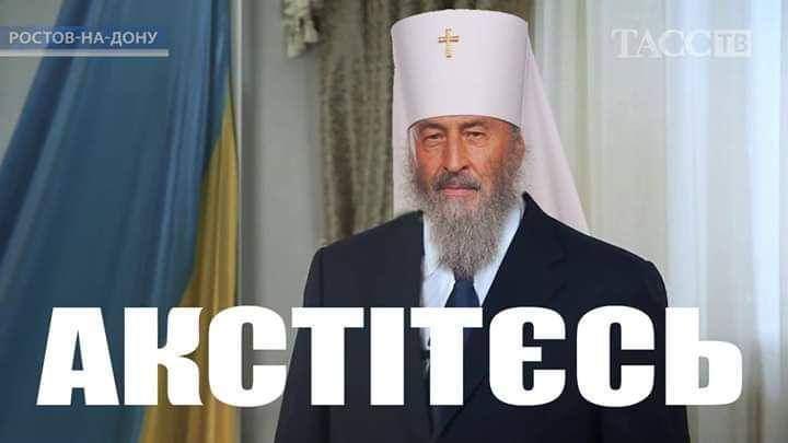 Митрополитов, уволенных из УПЦ МП за участие в Объединительном соборе, принял под свою юрисдикцию Вселенский патриархат - Цензор.НЕТ 6545