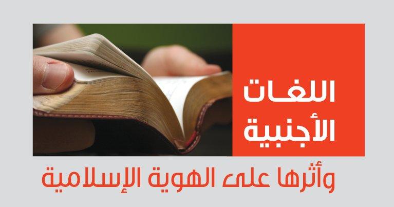 اللغات الأجنبية وأثرها الهوية الإسلامية DuohIOdXQAA-T9o.jpg