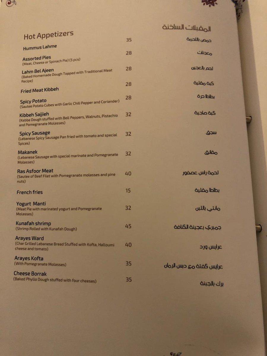 مطعم بيت ورد الرياض