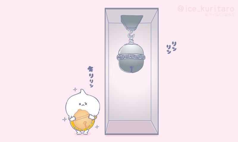 鈴さんとこで待ち合わせ~   #アイスくりたろう  #東京駅の日  #銀の鈴  #鈴もなか  #たまにはキリッと  #おすましたろうpic.twitter.com/pSU0VqCGhU