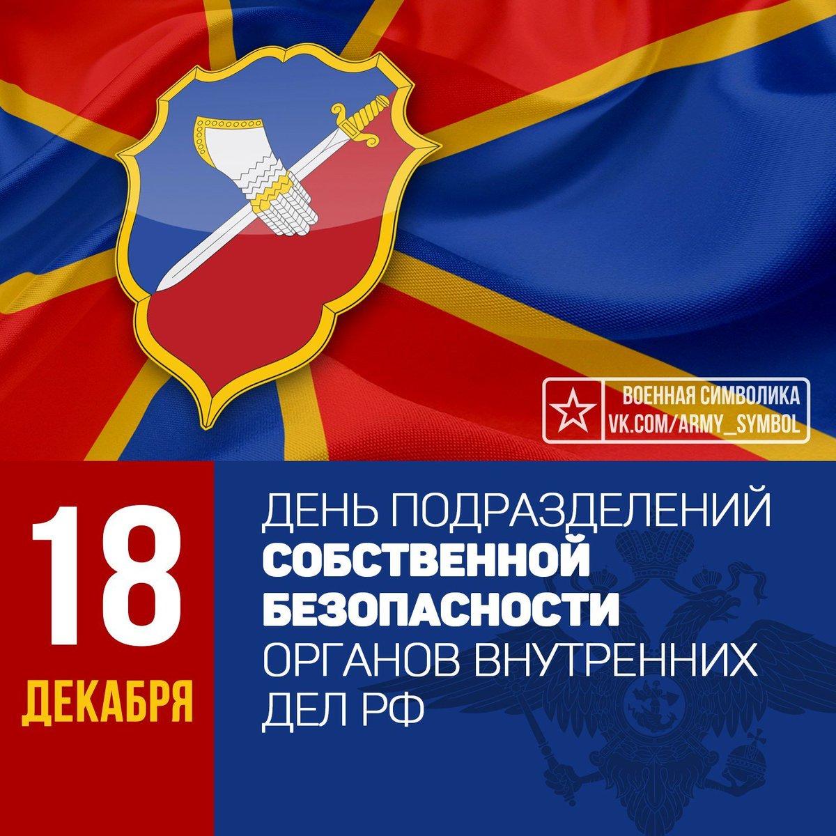 День собственной безопасности мвд россии