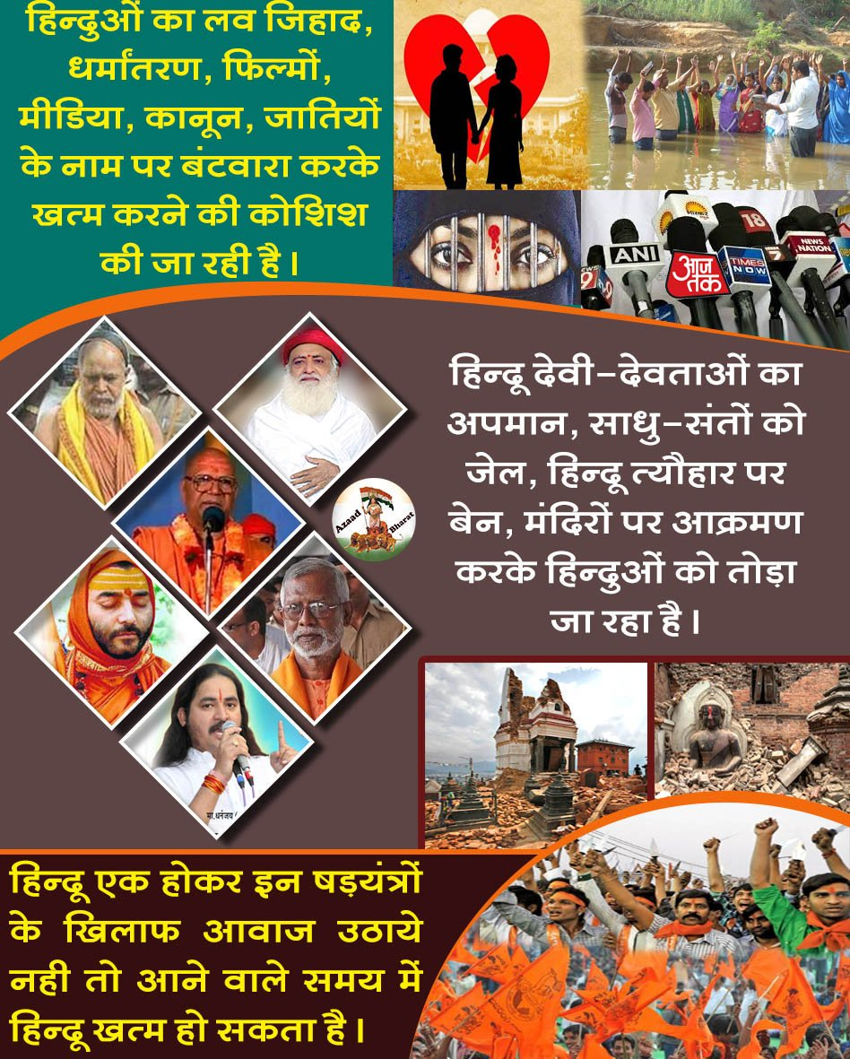 Ma'am Missionaries, Anti Hindu NGOs, Biased #Media420 not in favour of Hinduism & Indian culture they always do conspiracy against Saints to destroy Hinduism..  #भाजपा_चुनाव_क्यों_हारी ?? Bcoz it failed to stood up for #LetUsUnite4Dharma & also failed to give #Justice4Bapuji !! <br>http://pic.twitter.com/zztycTu0Vk