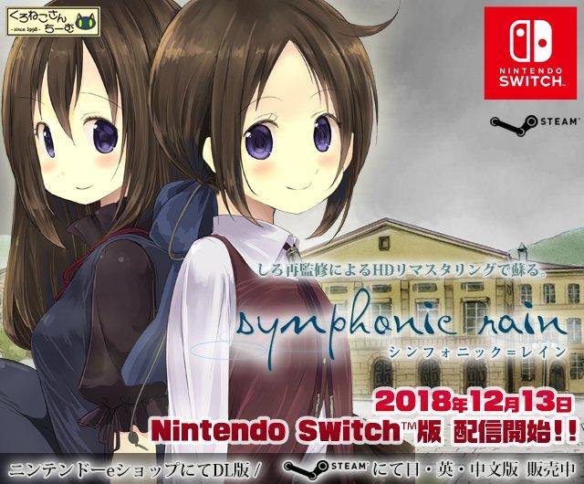 """工画堂スタジオ sur Twitter : """"Nintendo Switch版 シンフォニック ..."""