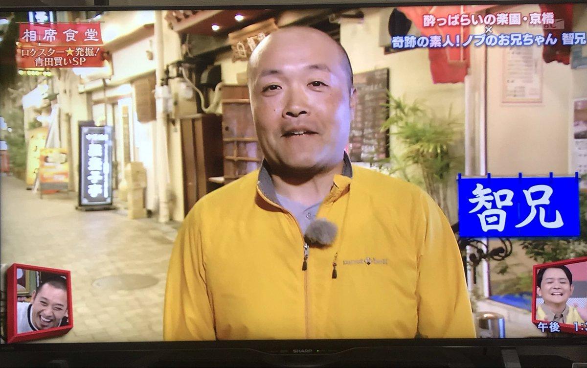 青田買い 動画 2018 相席食堂