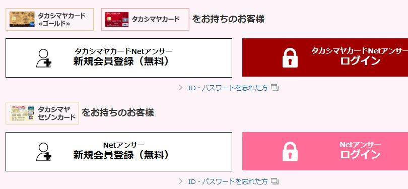 高島屋 ネット アンサー 登録方法 タカシマヤカードNetアンサー