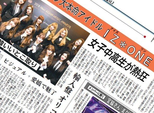 【朗報】日本経済新聞社「2019年ブレイク大本命アイドルIZ*ONE(アイズワン)」