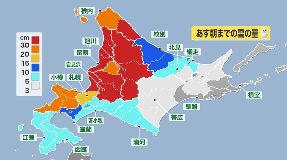 量 札幌 降雪