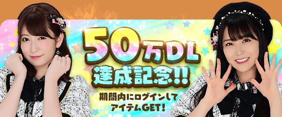 【朗報】NMB48のゲームアプリ「麻雀てっぺんとったんで!」50万ダウンロード突破キタ━━━━(゚∀゚)━━━━!!