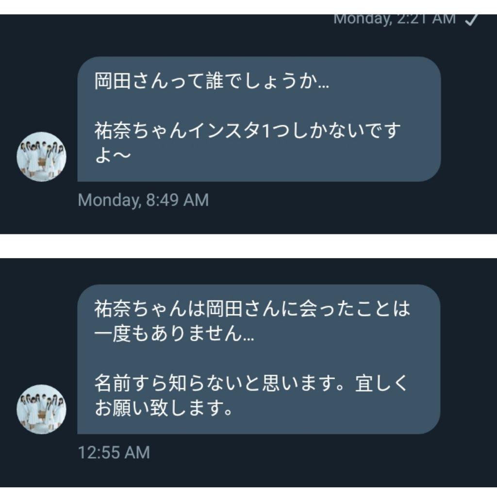 インスタ 岡田 健史