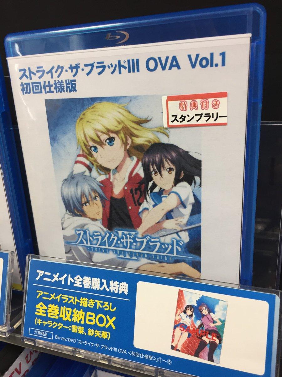 【新品】 【Blu-ray】 (初回仕様版) II OVA Vol.1 ストライク・ザ・ブラッド