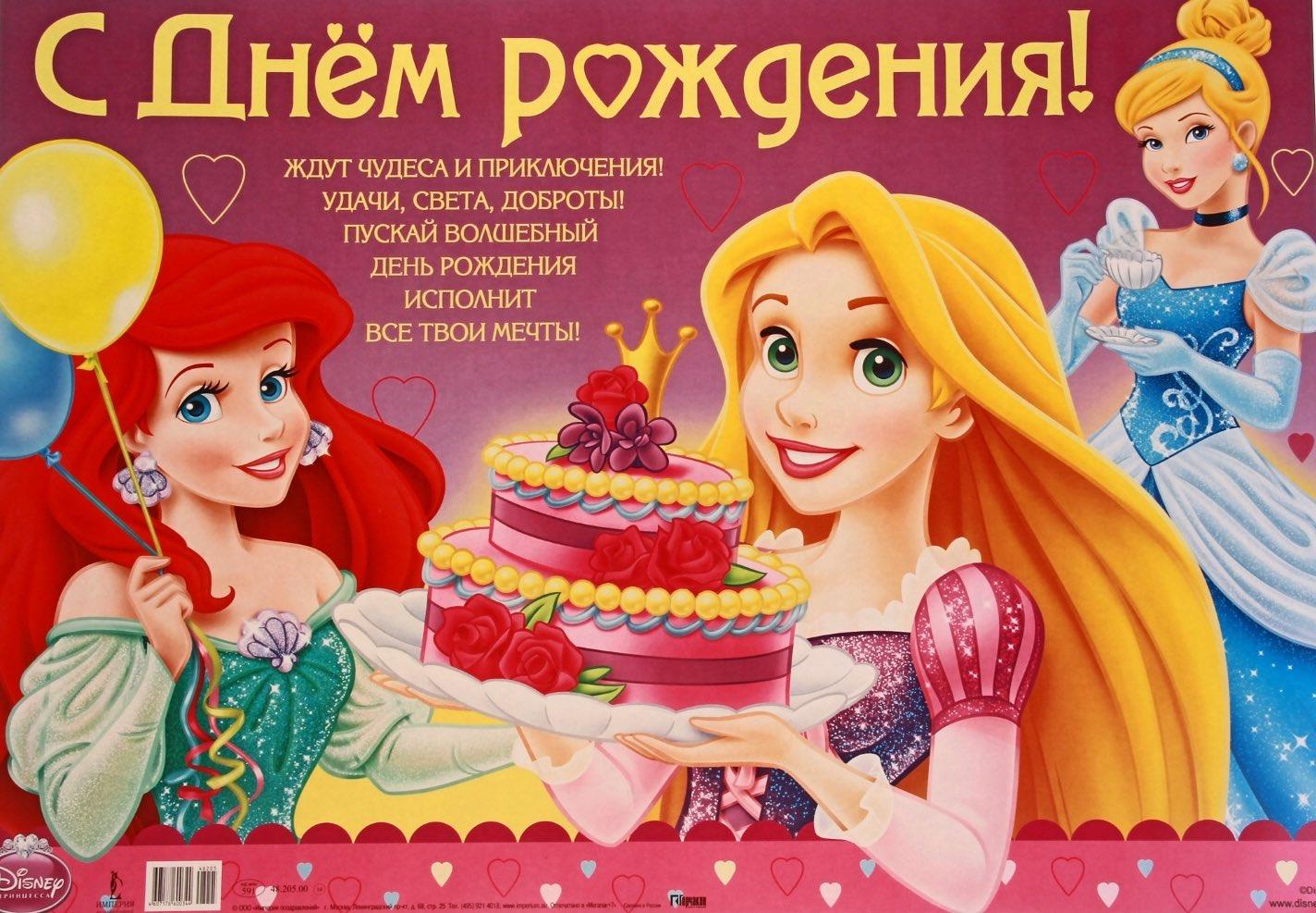 Картинка с днем рождения принцессу 3 года, днем рождения
