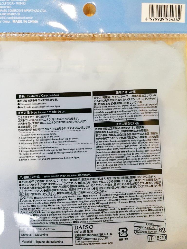 test ツイッターメディア - ダイソーのメラミンスポンジ、あるだけ買ったった( ?ω? )  8袋…! 一生安泰…( ?ω? )( ?ω? )( ?ω? )?  #アザラシ #ダイソー https://t.co/jpuVifWlvT