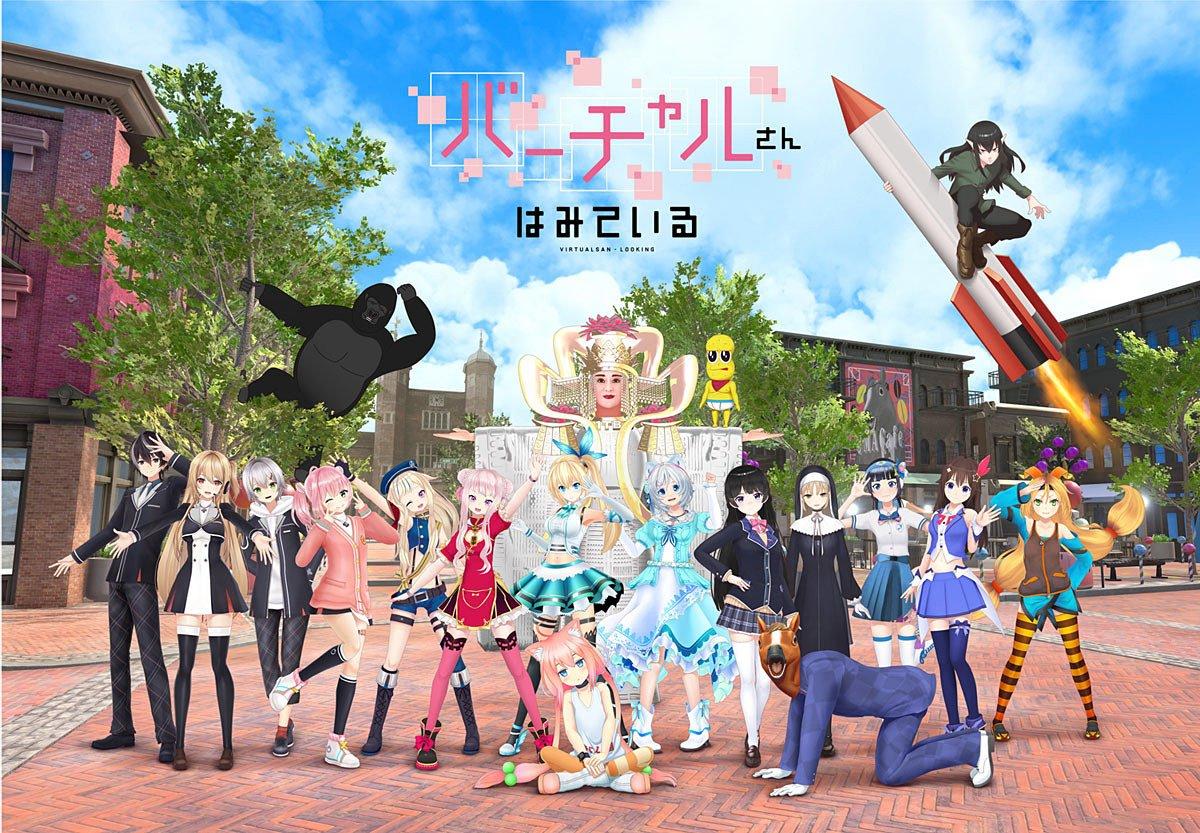 VTuber 30人以上出演のアニメ1月TV放送。主題歌はキズナアイ、庵野秀明協力 https://t.co/B6hnNFxBd8