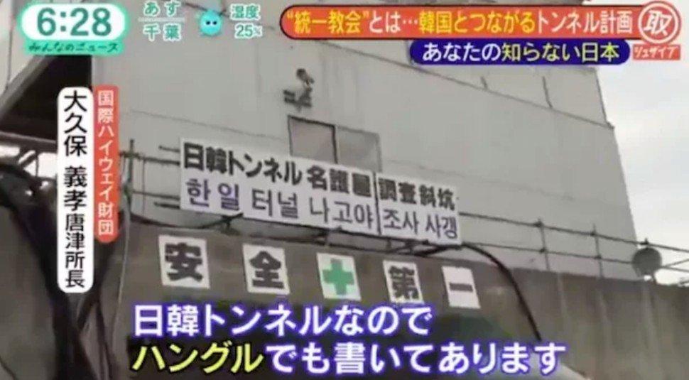 "aikoku on Twitter: ""日韓海底トンネル 統一教会の文鮮明教祖が ..."