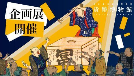 【貨幣博物館 企画展 江戸の宝くじ「富」開催中】 日本銀行貨幣博物館では企画展「江戸の宝くじ『富』 一攫千金、庶民の夢」を開催中です。江戸時代後期に流行した富について、富の道具・錦絵などから、その仕組みと魅力を幅広く紹介します。 https://t.co/xBcb2tYbSs