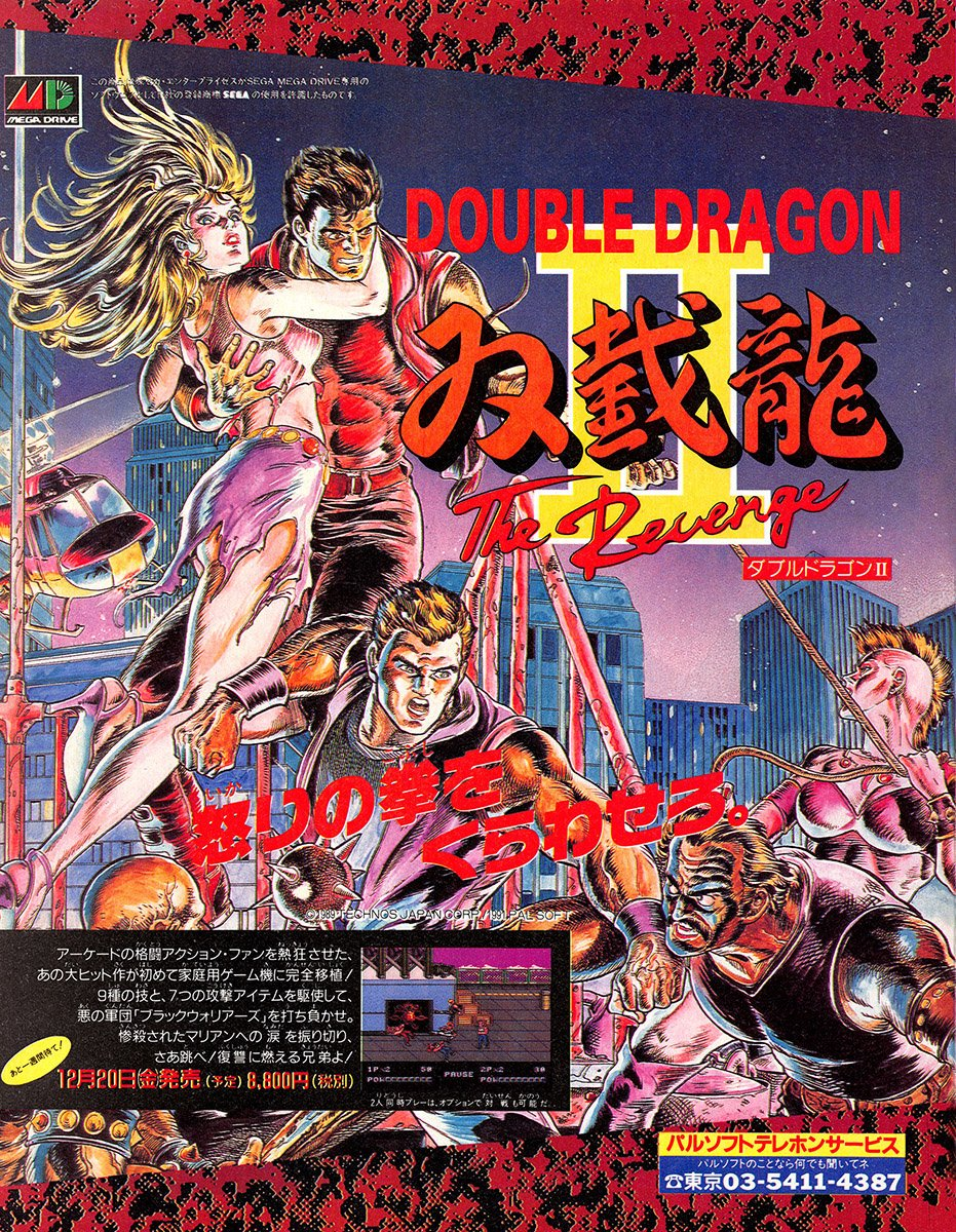 Double Dragon World On Twitter A Jp Ad For Double Dragon Ii The