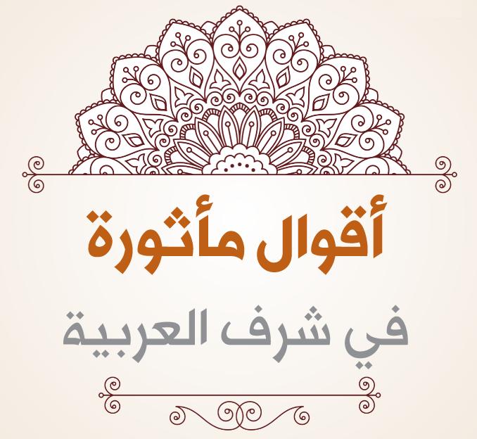 أقوال مأثورة العربية Dut1FIuWoAI7YGz.png