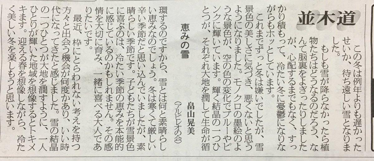 あさひかわ新聞 hashtag on Twitter
