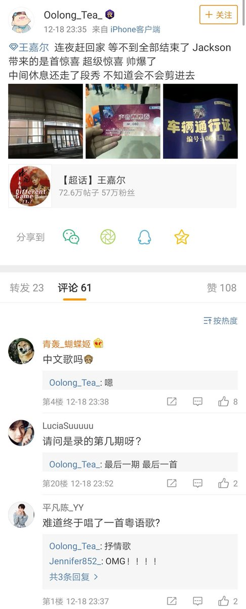 [Trans]181217 Sound of My Dream recording  For the last episode, Jackson performed a Chinese song, it is a love song! <br>http://pic.twitter.com/cH9dQmxk2N