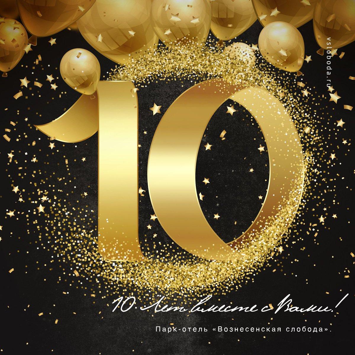 10 лет поздравление компании