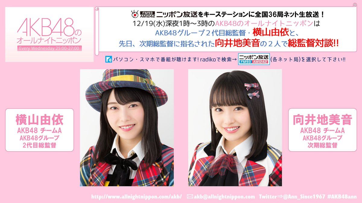 今夜のオールナイトニッポンは横山由依と向井地美音の総監督対談!2人が語る「AKB48のこれからは?」