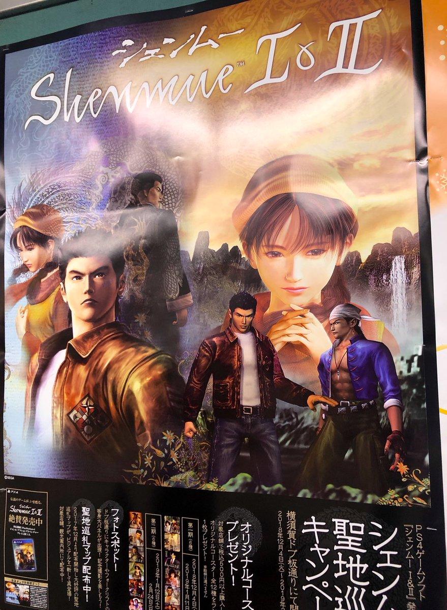 クリスマス🎄といえばシェンムー。シェンムーやりたくなる季節がやってきました。  仕事で大森海岸駅に降りたったところ、「シェンムー聖地巡礼キャンペーン 横須賀」のポスターがあったよ。  https://t.co/oU0AFgAdfS #shenmue #シェンムー #横須賀