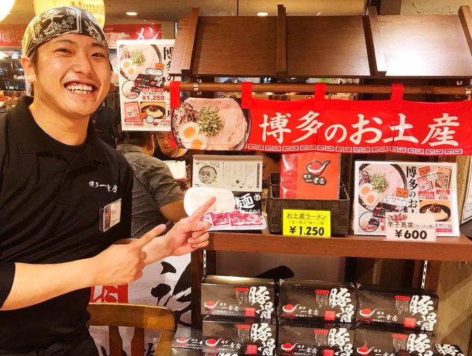 hakata_ikkoushaの画像