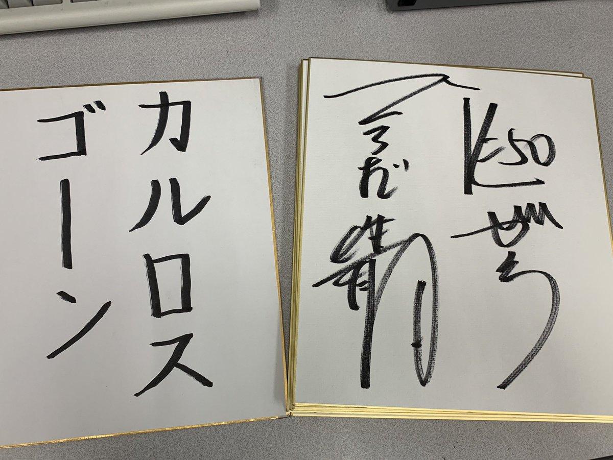 江頭 サイン