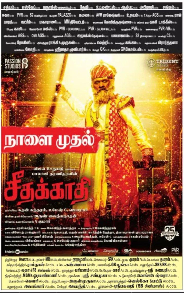 Seethakaathi - Vijay Sethupathi - ramya nambessan - Done Channel