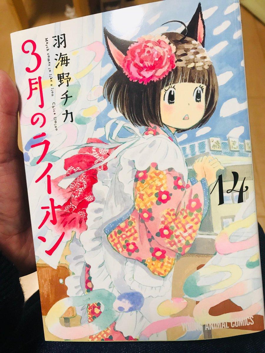 羽海野・ライオン14巻・12/21(金)発売さんの投稿画像