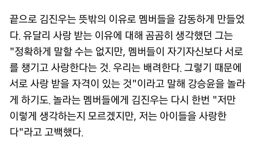 """Kim Jinwoo unexpectedly made the members touched. He thought abt the reason to receive love and he said, """"I can't precisely say it but the members take care and love each other more than themselves. We make considerations. That is why we deserve to receive love from one another."""""""