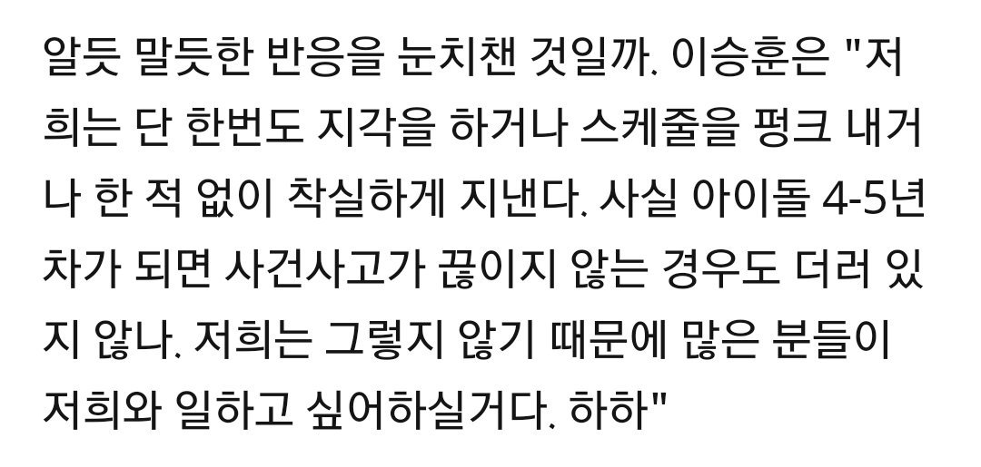 #HOONY: We've never been late or not attend a schedule & we're very diligent. There are cases where idols in their 4th-5th year continuously cause troubles/incidents. Ppl like to work with us bc we're not like that  💙https://m.entertain.naver.com/read?oid=112&aid=0003110907…